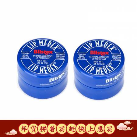 香港直邮 美国Blistex小蓝罐润唇膏 7g*2