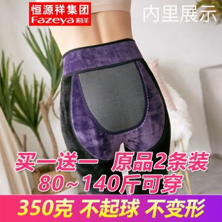 加厚暖宫收腹3D提臀美腿裤·导电款