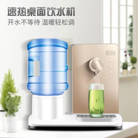 韩国现代(HYUNDAI)饮水机 台式即热速热迷你桌面饮水机 家用办公室饮水机·金色